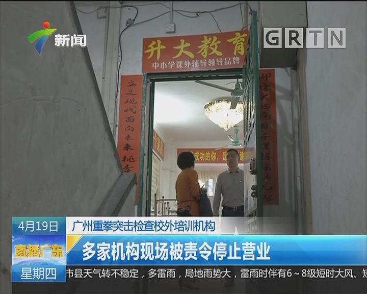 广州重拳突击检查校外培训机构:多家机构现场被责令停止营业