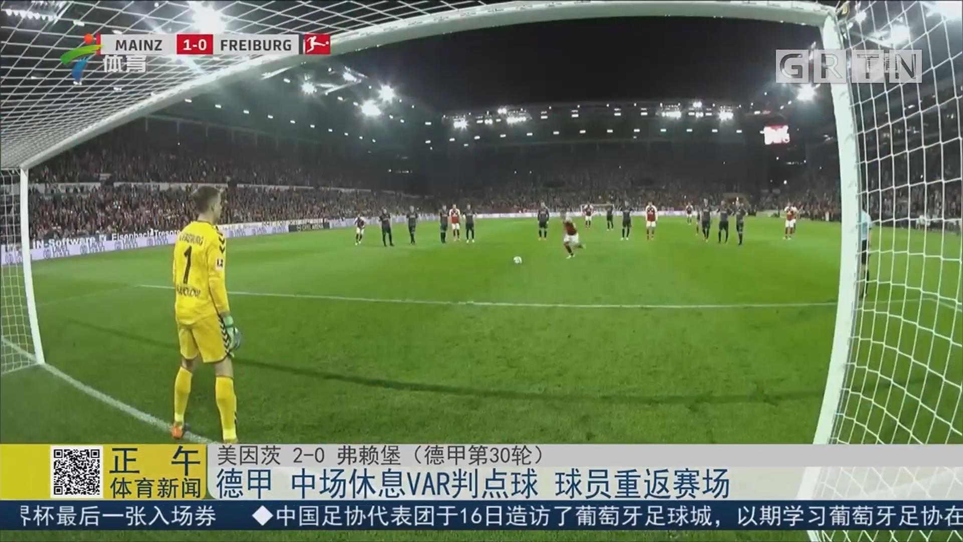 德甲 中场休息VCR判点球 球员重返赛场