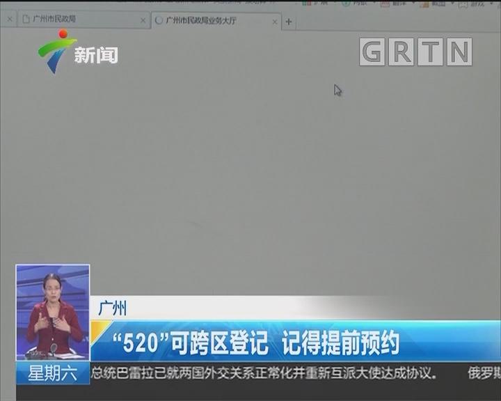 """广州:为爱加班 """"520""""婚姻登记可预约"""