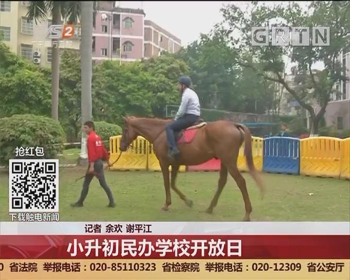 广州小升初:小升初民办学校开放日