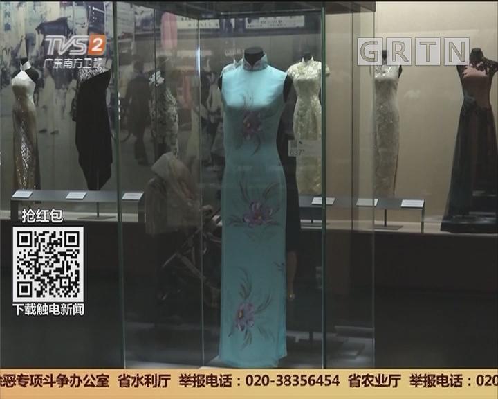 广州:精美长衫展 百年时尚故事