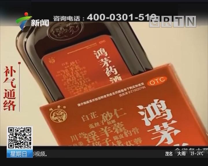"""广州:医生发帖称""""鸿毛药酒是毒药""""被跨省抓捕"""