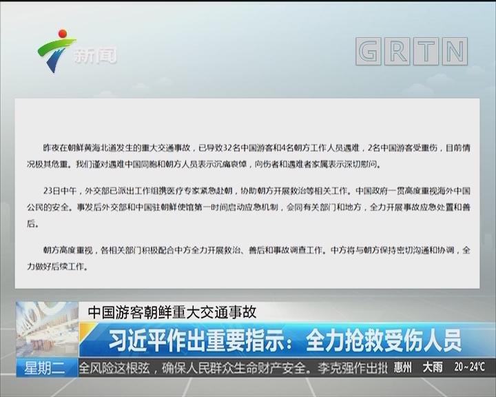 中国游客朝鲜重大交通事故 习近平作出重要指示:全力抢救受伤人员