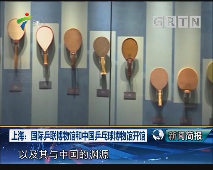 上海:国际乒联博物馆和中国乒乓球博物馆开馆