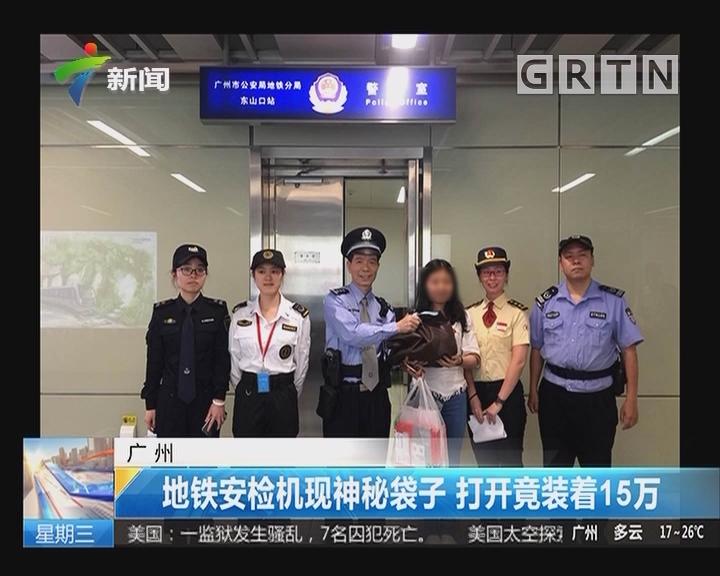广州:地铁安检机现神秘袋子 打开竟装着15万