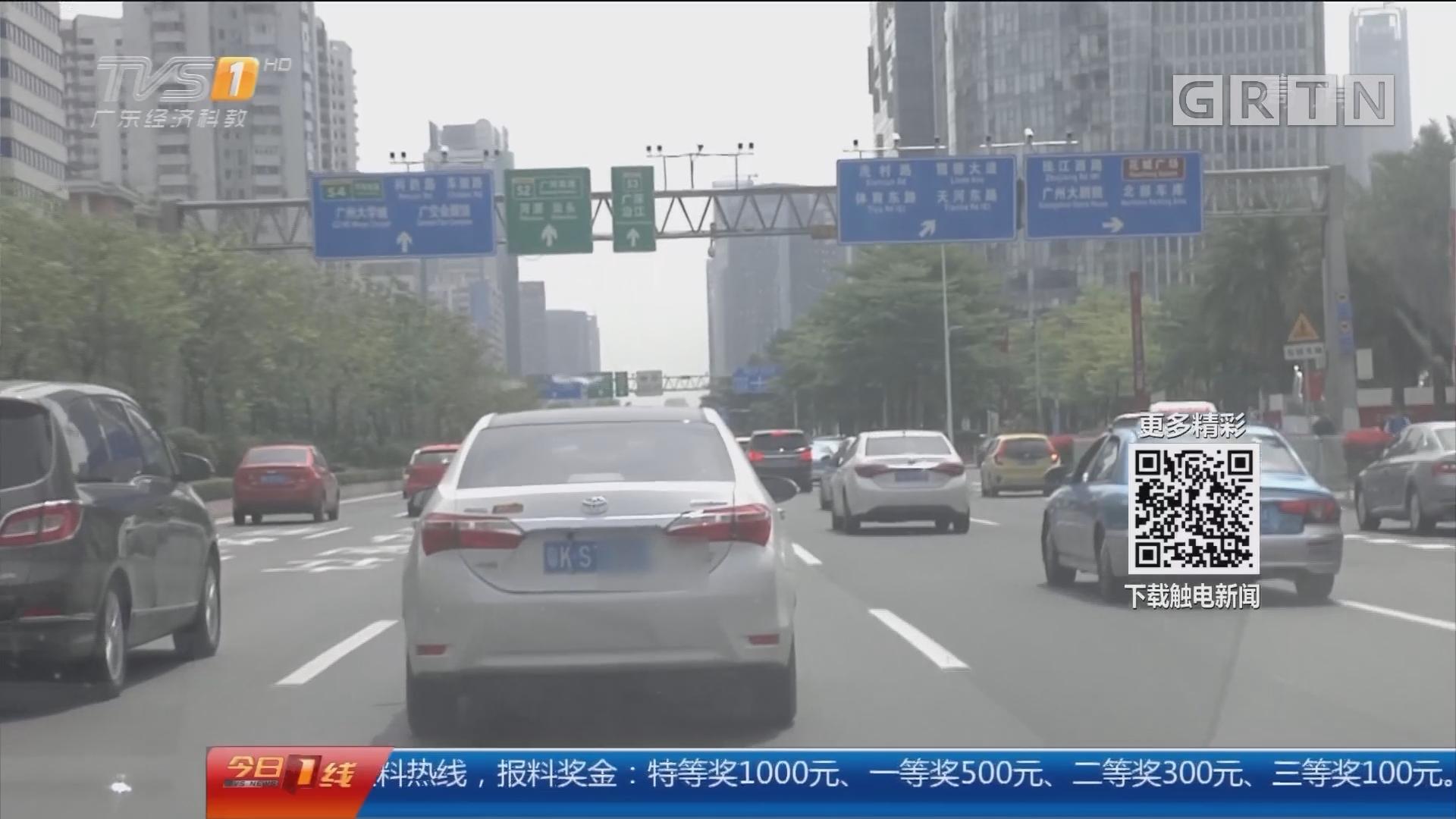 """关注广州""""开四停四"""" 记者实测:广州主干道 外地牌车辆不少"""
