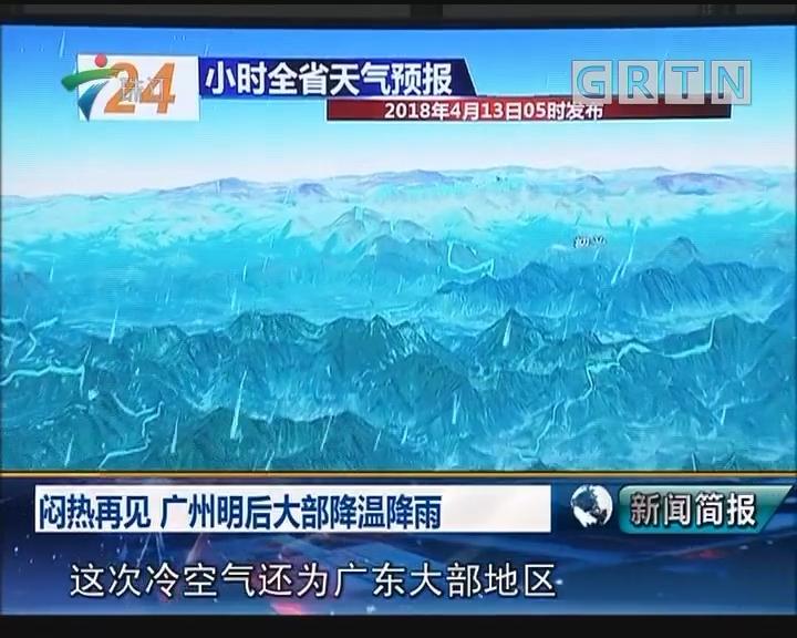 闷热再见 广州明后大部分降温降雨