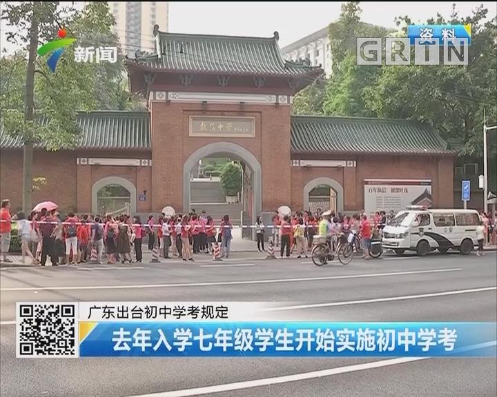 广东出台初中学考规定:去年入学七年级学生开始实施初中学考