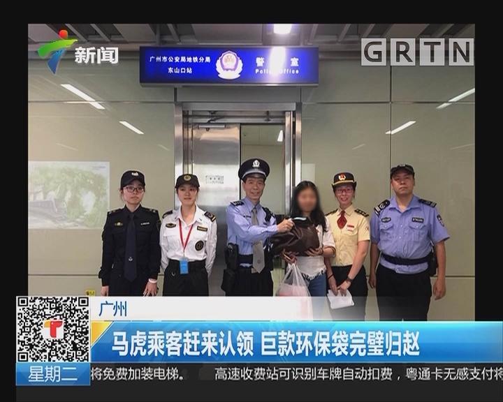 广州:地铁安检机发现15万现金