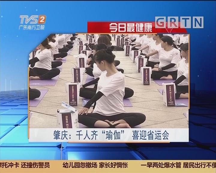 """今日最健康 肇庆:千人齐""""瑜伽"""" 喜迎省运会"""