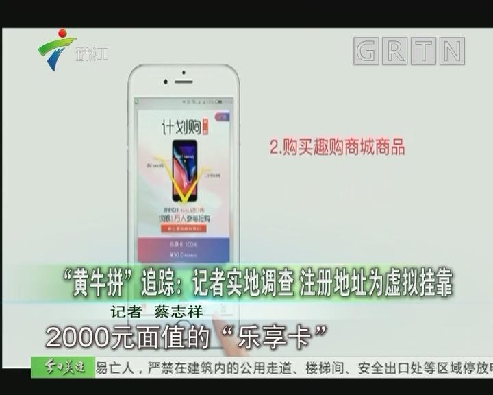"""""""黄牛拼""""追踪:记者实地调查 注册地址为虚拟挂靠"""
