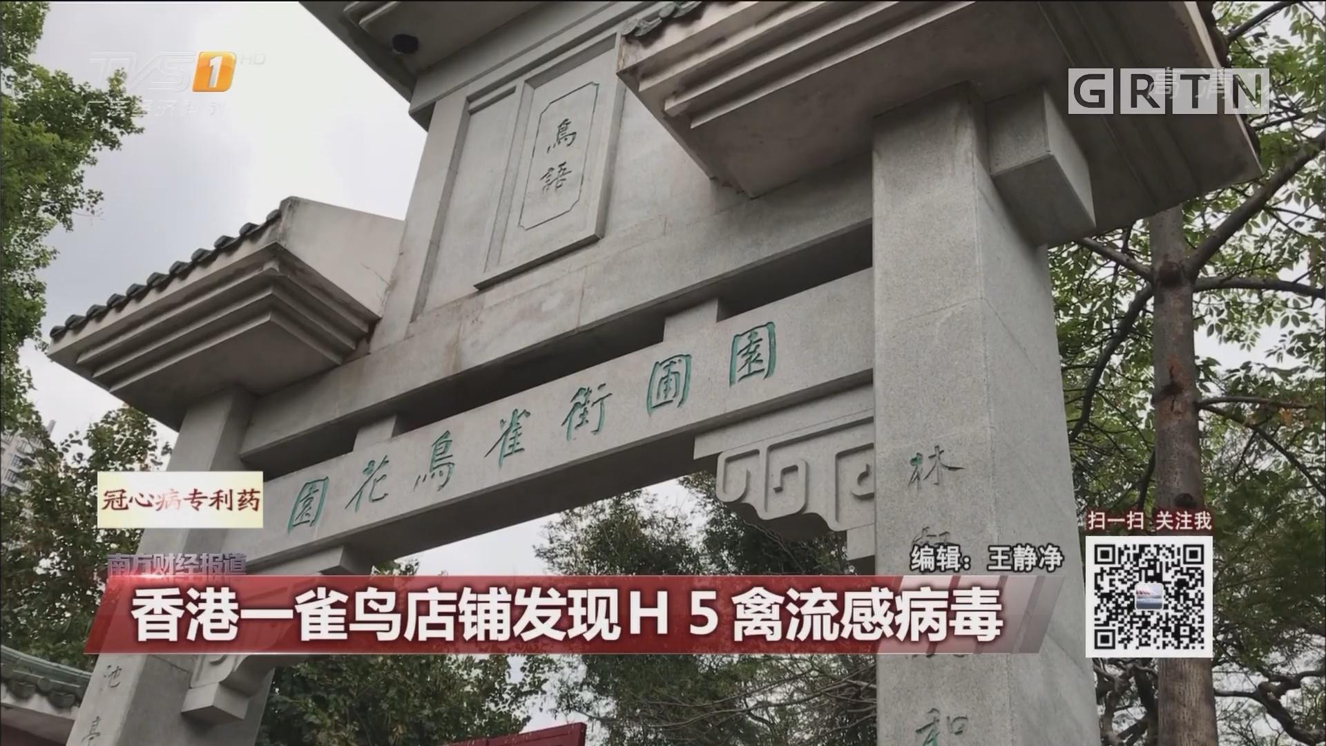 香港一雀鸟店铺发现H5禽流感病毒
