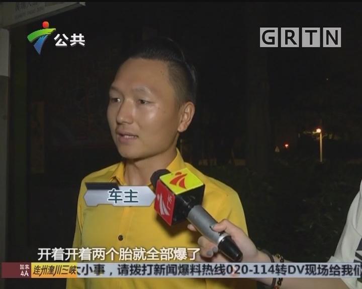 广州:主干道路面现大坑 百辆车中招
