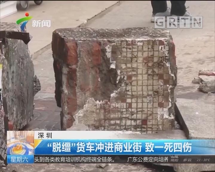 """深圳:""""脱缰""""货车冲进商业街 致一死四伤"""