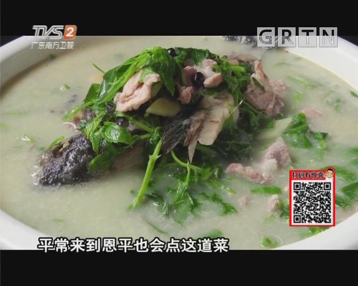 鲫鱼瘦肉煮簕菜