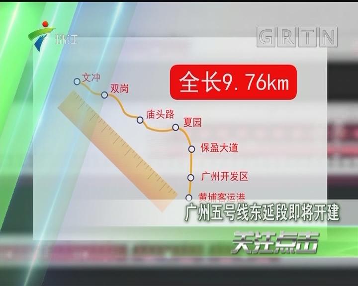 广州五号线东延段即将开建