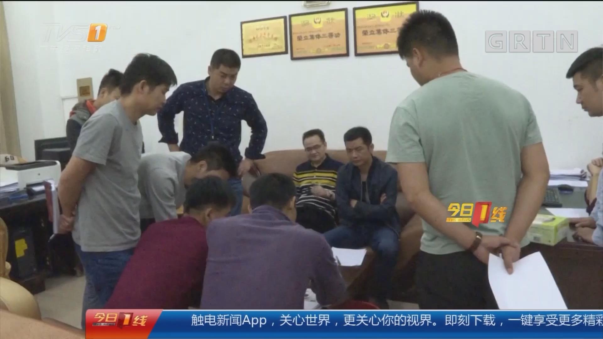 河源紫金:警方打掉网络赌博团伙 9人被抓