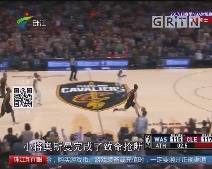 NBA:詹姆斯两双 奇兵上线助骑士险胜奇才