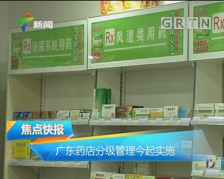 广东药店分级管理今起实施