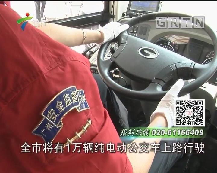 """广州:一批纯电动公交车今日""""新装""""上路"""