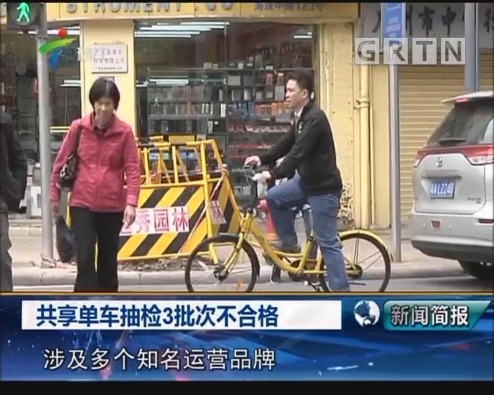 共享单车抽检3批次不合格