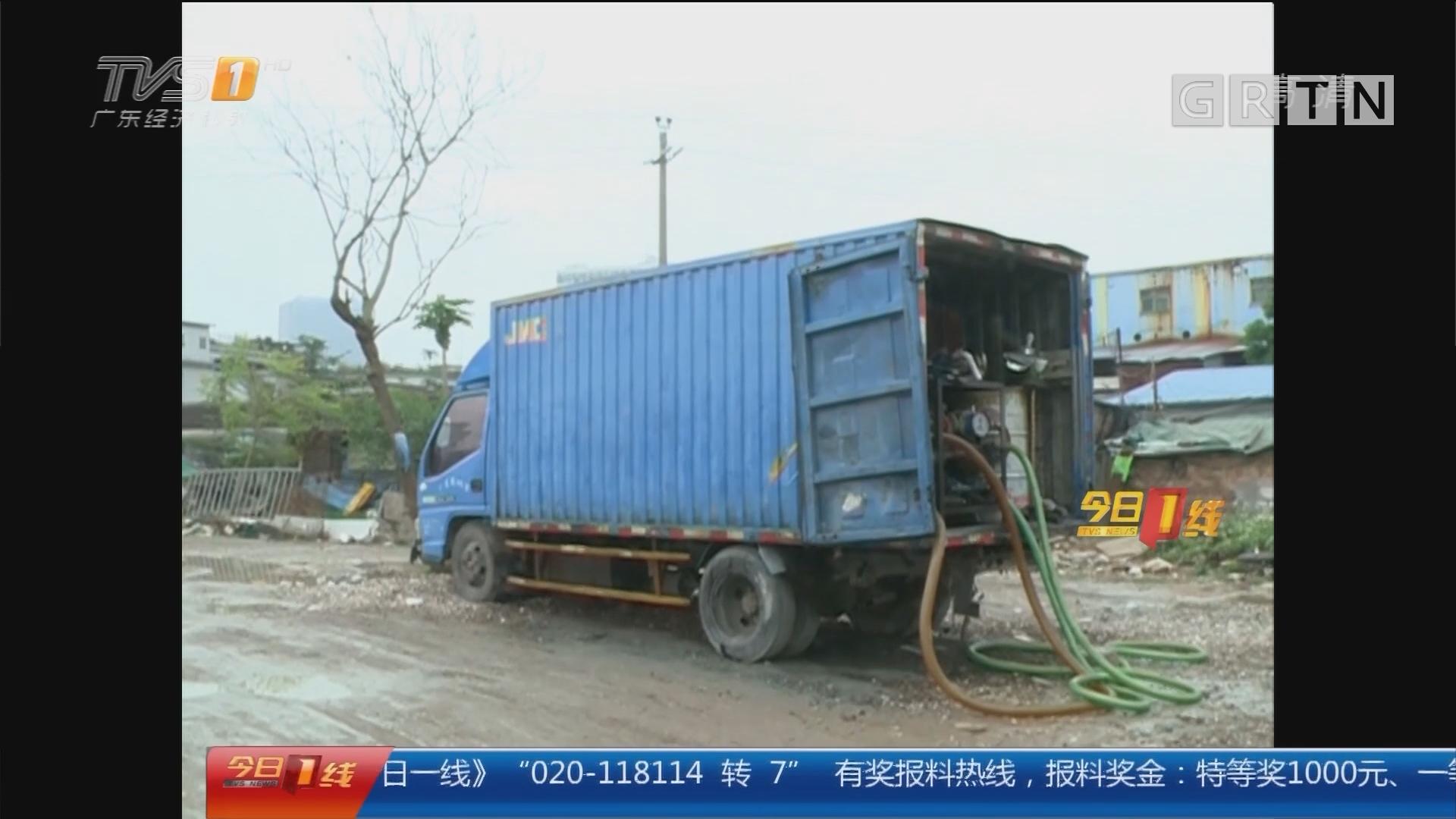 一线独家:深圳非法加油站调查 有人专职通风报信 执法出击扑空