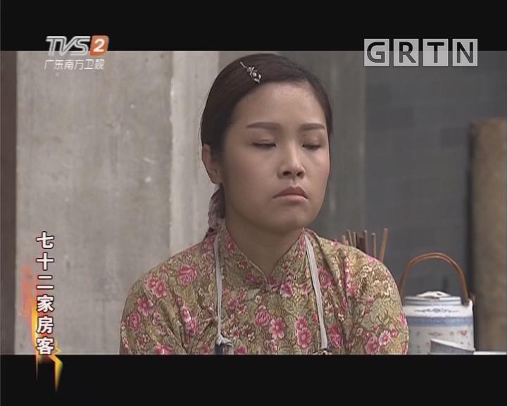 [2018-04-02]七十二家房客:不是冤家不聚头(上)