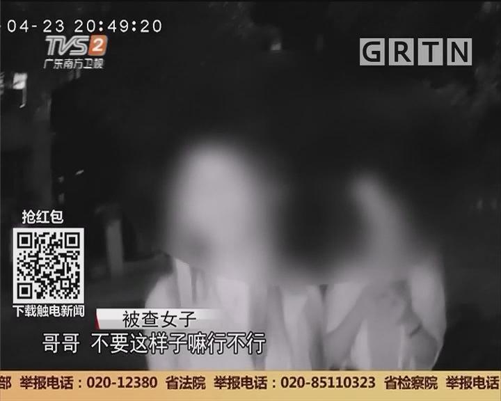 珠海香洲:醉驾男遇交警弃车而逃 两女子撒娇求情