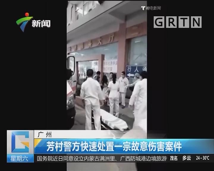广州:芳村警方快速处置一宗故意伤害案件