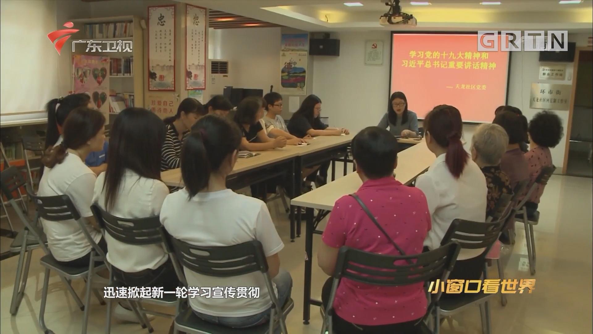 江门蓬江区掀起新一轮学习党的十九大精神和习近平总书记重要讲话精神热潮