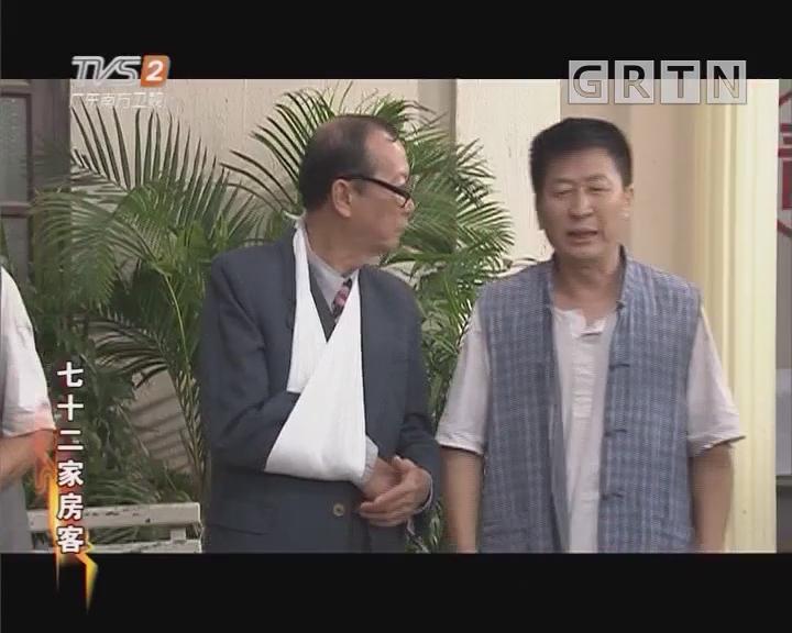 [2018-04-12]七十二家房客:武林高手金师傅(下)