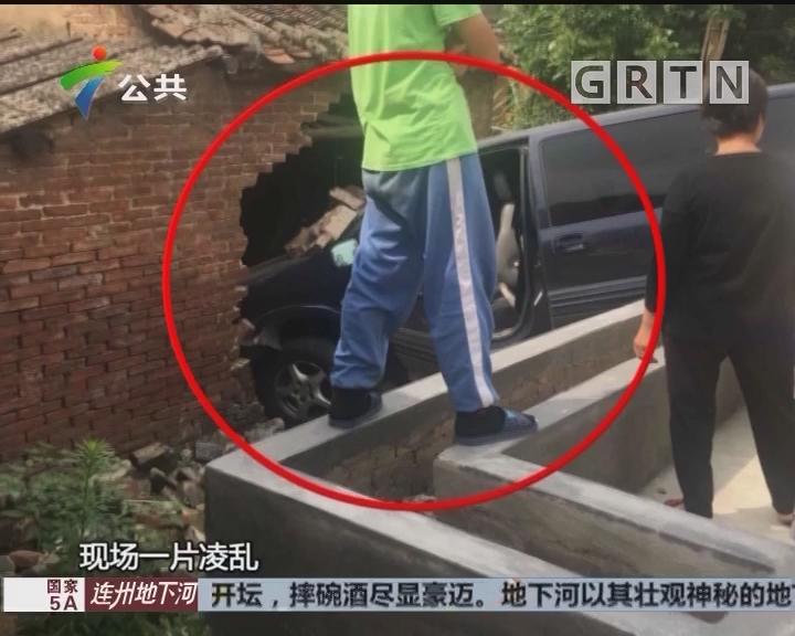 东莞:小车撞穿村民旧屋 幸无人员伤亡
