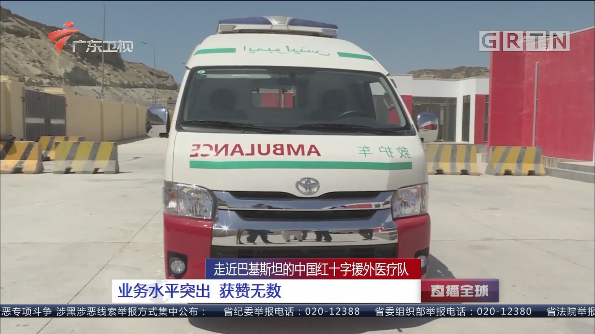 走近巴基斯坦的中国红十字援外医疗队 业务水平突出 获赞无数