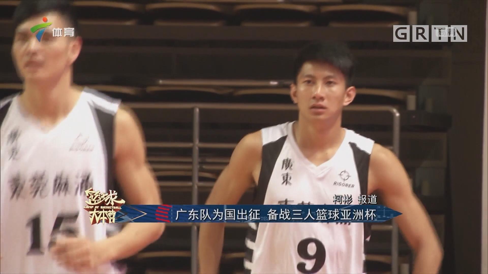 广东队为国出征 备战三人篮球亚洲杯