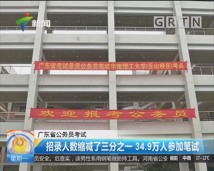 广东省公务员考试:招录人数缩减了三分之一 34.9万人参加笔试