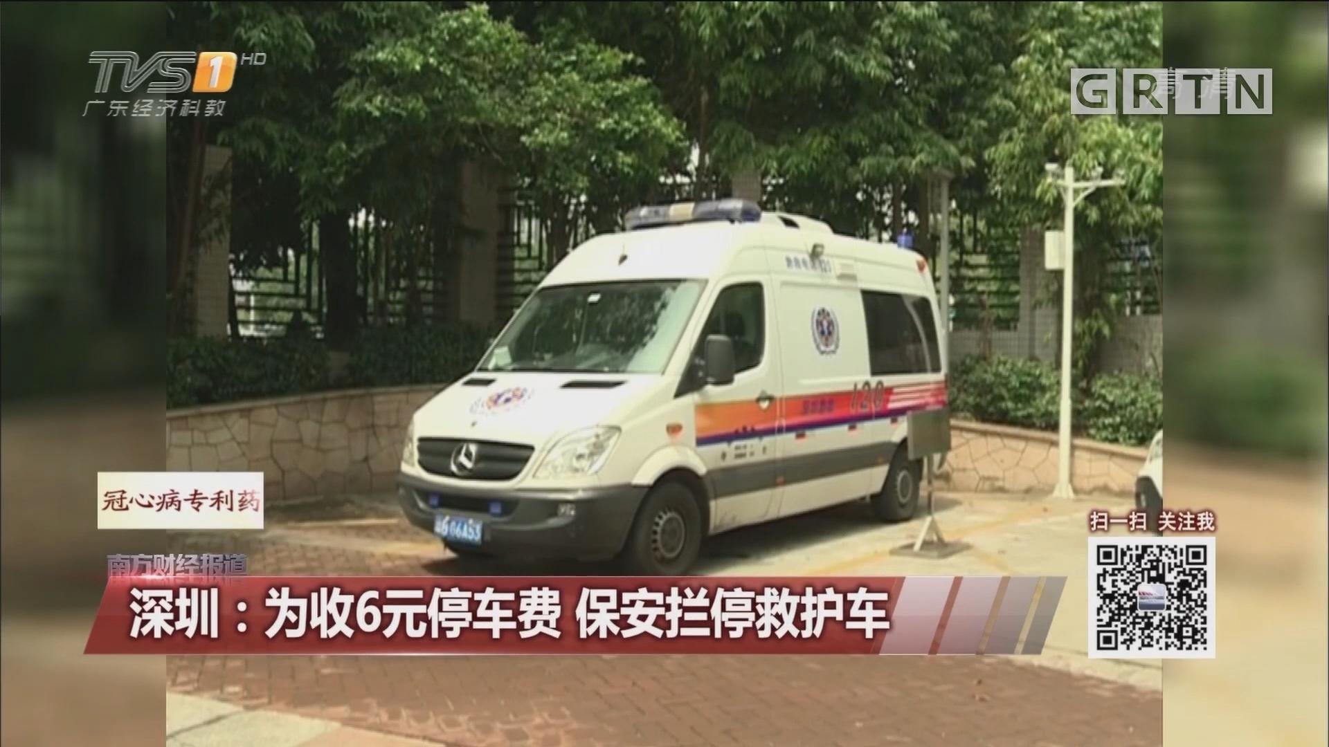 深圳:为收6元停车费 保安拦停救护车