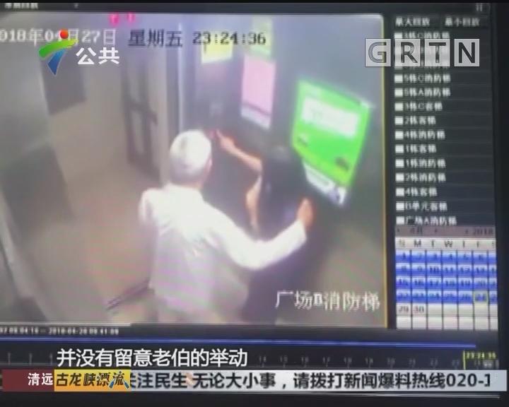 街坊报料:女子电梯遭非礼 涉事老人是邻居