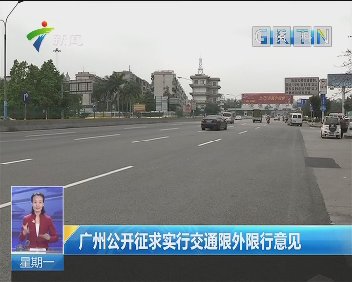 广州公开征求实行交通限外限行意见
