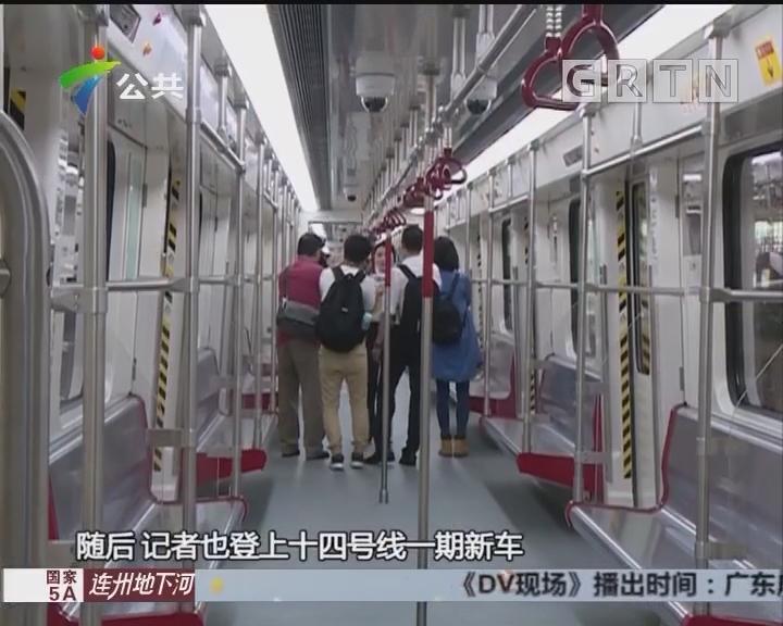广州地铁十四号线一期 列车今日首现真容