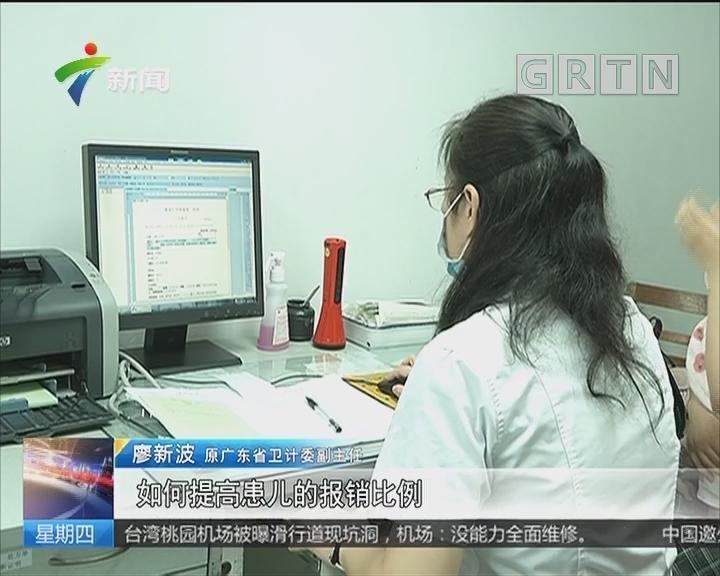 广州:408项儿童医疗服务提价30% 家长负担会加重吗?