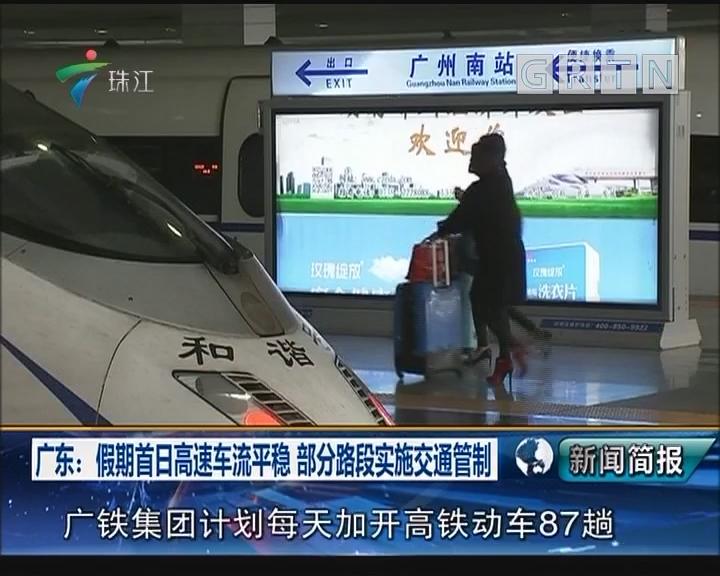 广东:假期首日高速车流平稳 部分路段实施交通管制