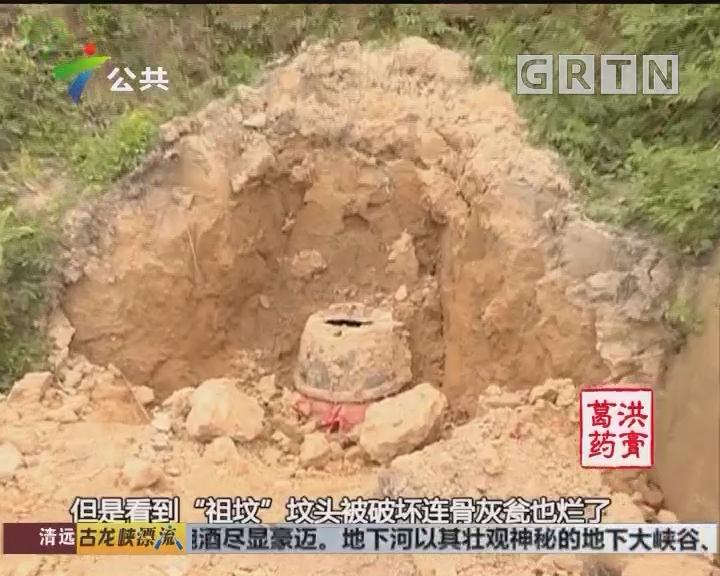 """村民求助:""""祖坟""""遭人破坏 对方却不肯道歉"""