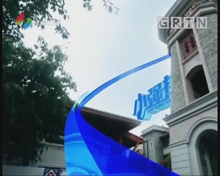 [2018-04-17]小强热线:广州限外将至 开四停四搞懵车主
