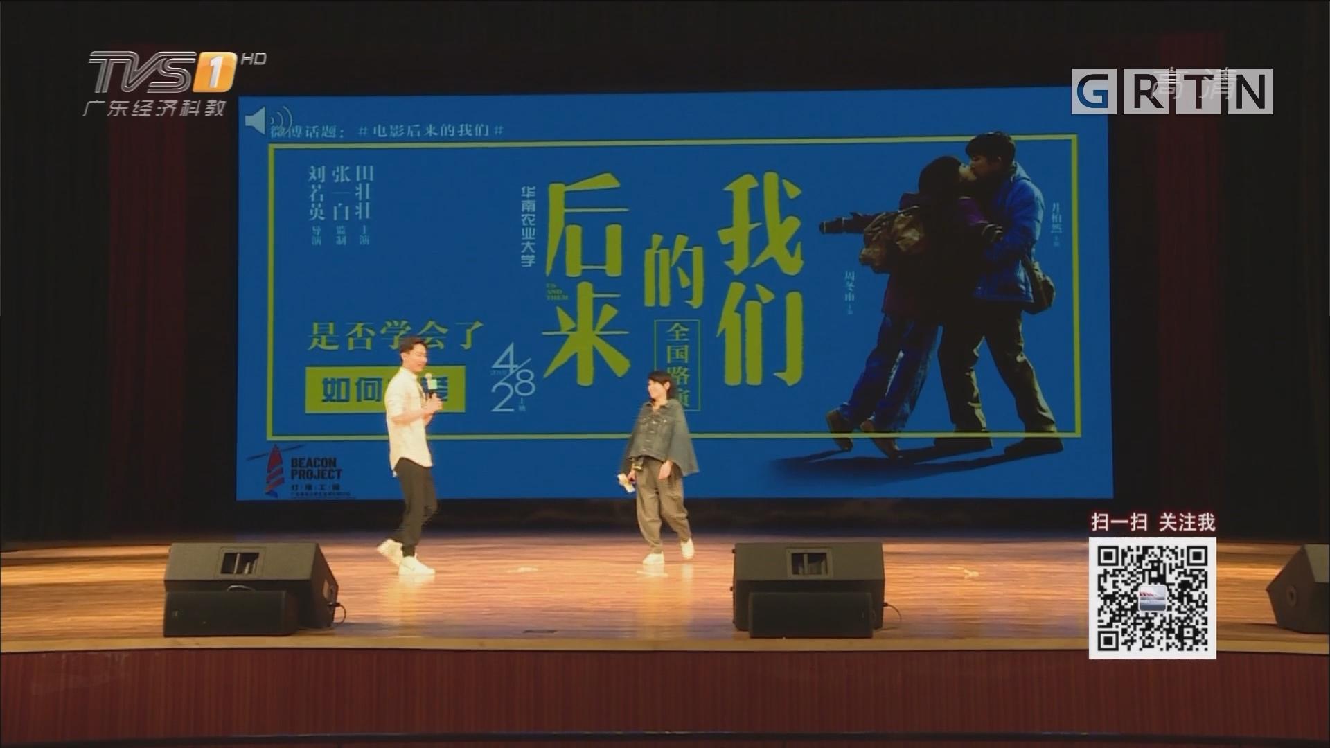 """电影《后来的我们》广州路演 观众称太""""扎心"""""""
