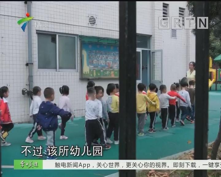 广州:幼儿园无证办学 工作人员还称老板有后台?