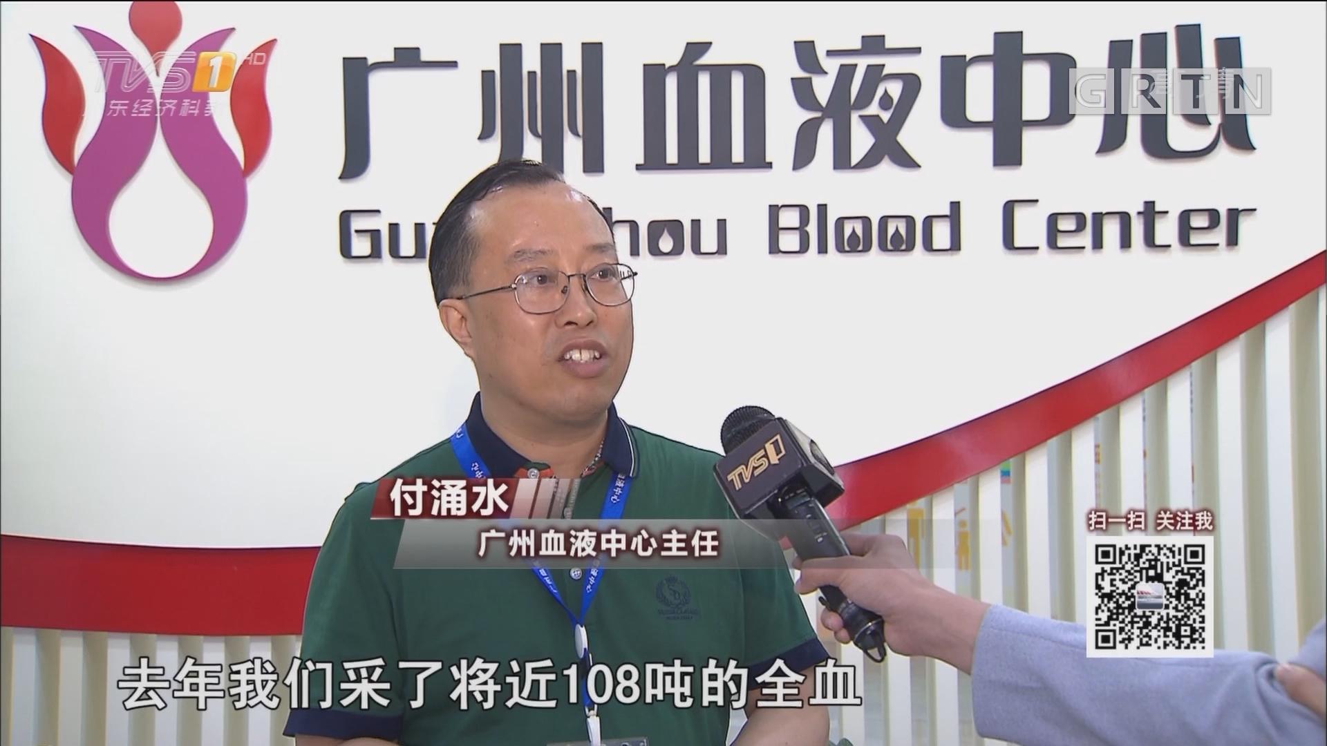 广州取消全面互助献血 血液病群体用血如何保障