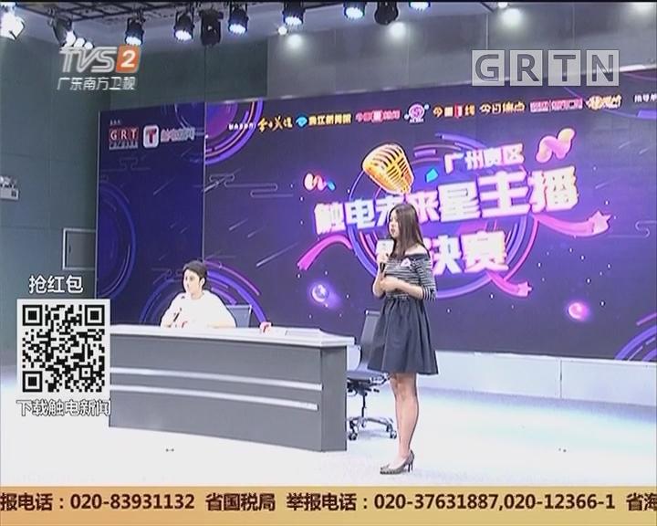 """广州:2018""""触电未来星""""主播大赛打响"""