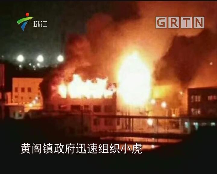 南沙:工厂二甲醚泄漏引发爆炸 200名村民半夜撤离