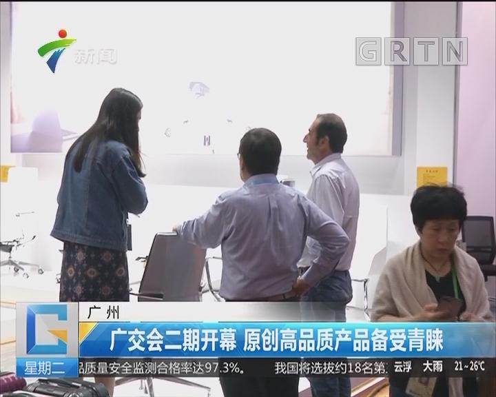 广州:广交会二期开幕 原创高品质产品备受青睐