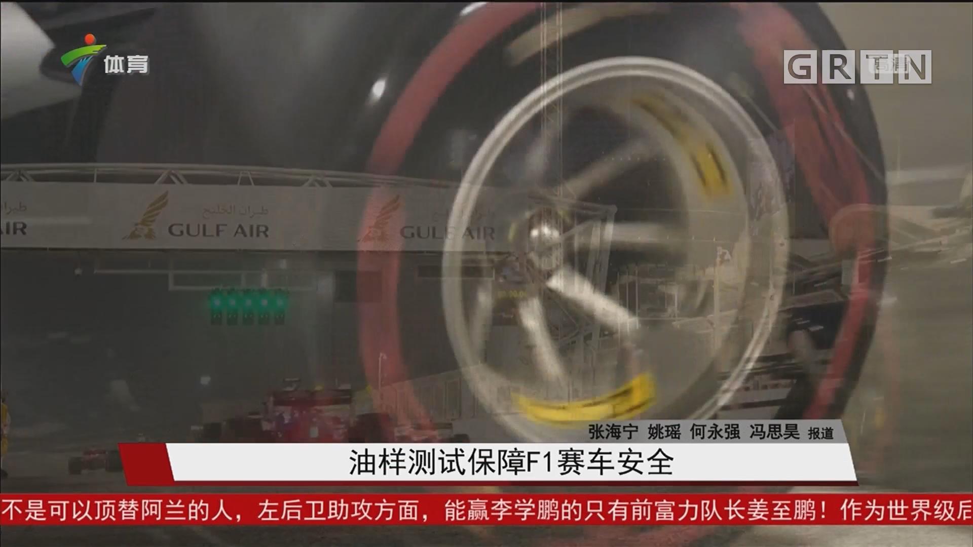 油样测试保障F1塞车安全